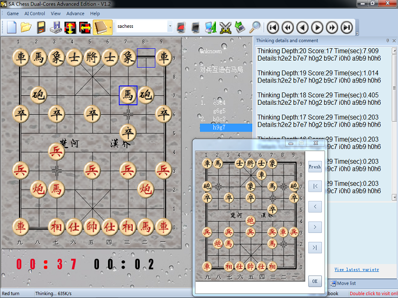 The strong Xiangqi(Chinese Chess) Software,Strong strength as grandmaster