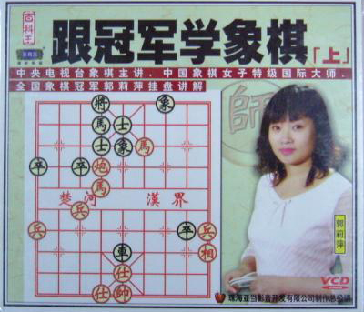 xiangqi video dvd